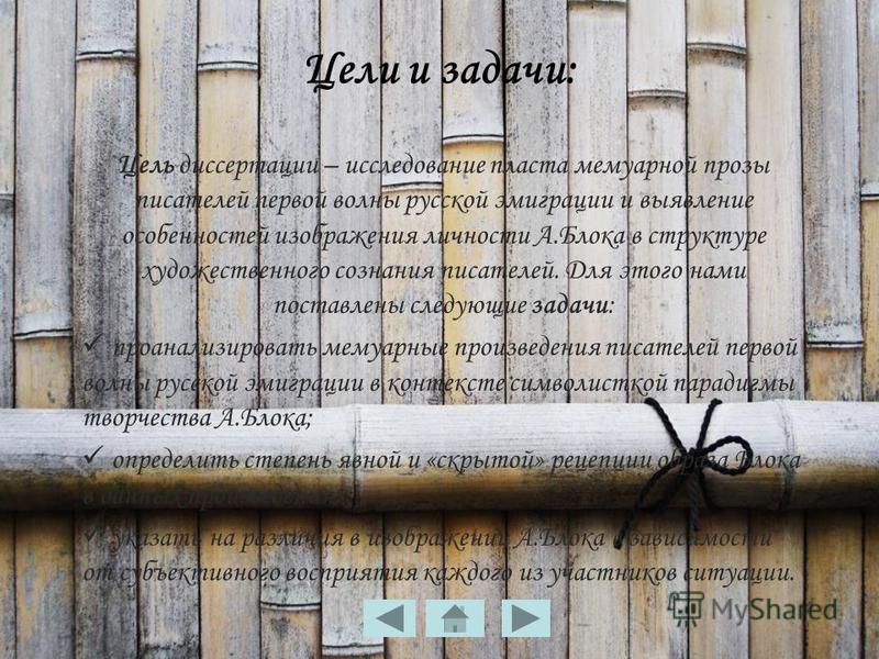 Цели и задачи: Цель диссертации – исследование пласта мемуарной прозы писателей первой волны русской эмиграции и выявление особенностей изображения личности А.Блока в структуре художественного сознания писателей. Для этого нами поставлены следующие з