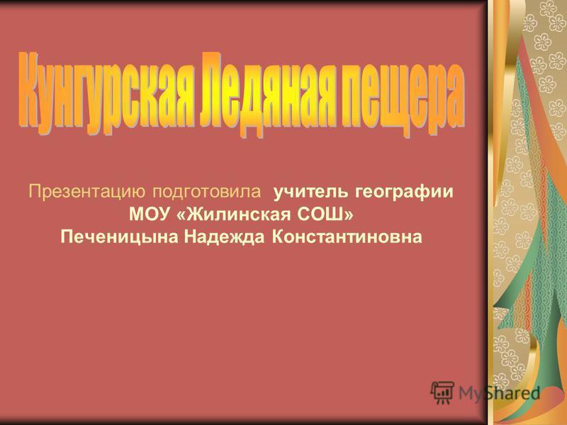 Презентацию подготовила учитель географии МОУ «Жилинская СОШ» Печеницына Надежда Константиновна