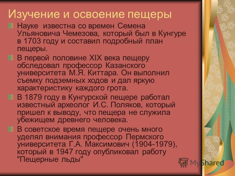 Изучение и освоение пещеры Науке известна со времен Семена Ульяновича Чемезова, который был в Кунгуре в 1703 году и составил подробный план пещеры. В первой половине XIX века пещеру обследовал профессор Казанского университета М.Я. Киттара. Он выполн