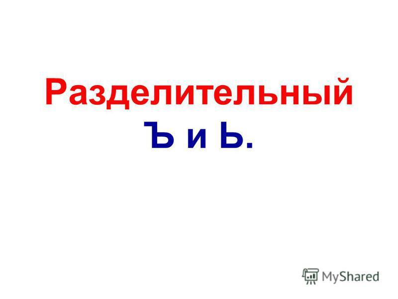 Разделительный Ъ и Ь.