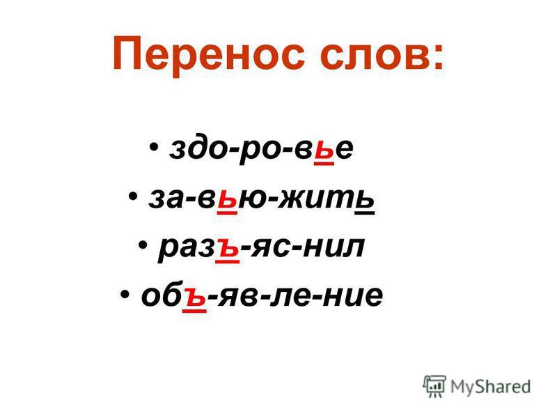 Перенос слов: здо-ро-вье за-вью-жить разъ-яс-нил объ-яв-ле-ние