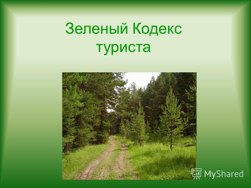 Зеленый Кодекс туриста