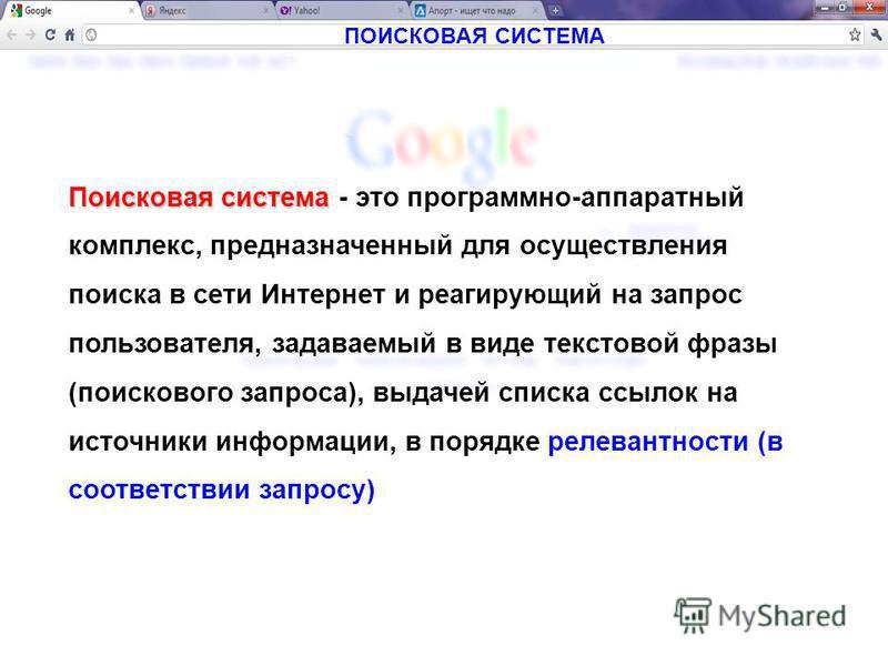 ПОИСКОВАЯ СИСТЕМА Поисковая система Поисковая система - это программно-аппаратный комплекс, предназначенный для осуществления поиска в сети Интернет и реагирующий на запрос пользователя, задаваемый в виде текстовой фразы (поискового запроса), выдачей
