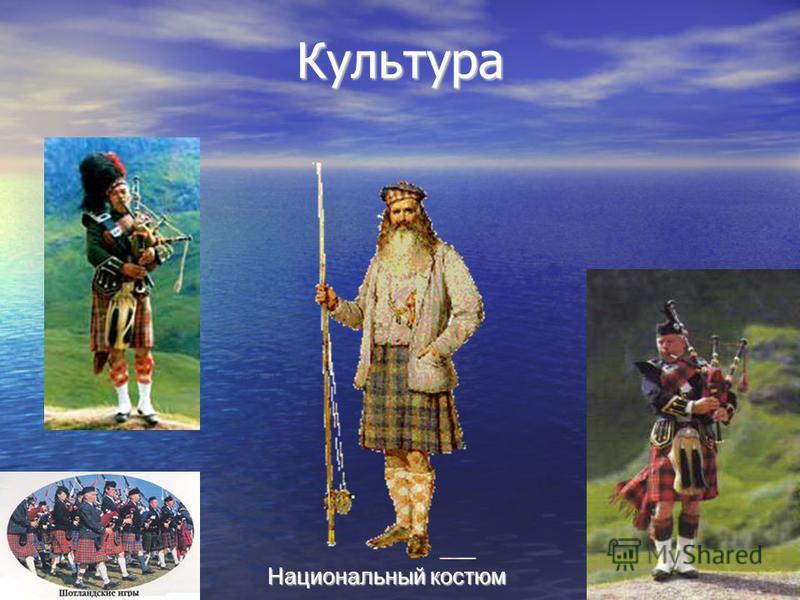 Культура Национальный костюм