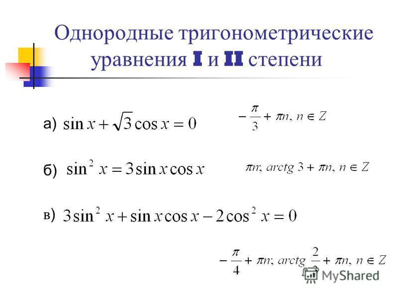 Однородные тригонометрические уравнения I и II степени а) б) в)в)
