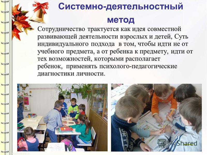 Сотрудничество трактуется как идея совместной развивающей деятельности взрослых и детей, Суть индивидуального подхода в том, чтобы идти не от учебного предмета, а от ребенка к предмету, идти от тех возможностей, которыми располагает ребенок, применят