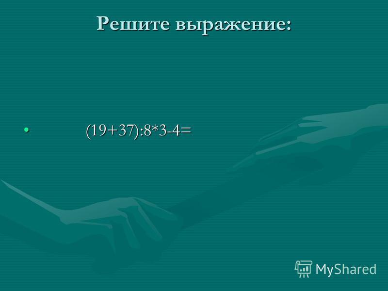 Решите выражение: (19+37):8*3-4= (19+37):8*3-4=