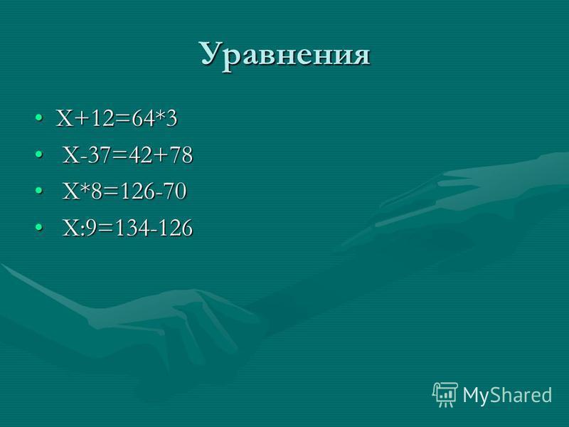 Уравнения Х+12=64*3Х+12=64*3 Х-37=42+78 Х-37=42+78 Х*8=126-70 Х*8=126-70 Х:9=134-126 Х:9=134-126