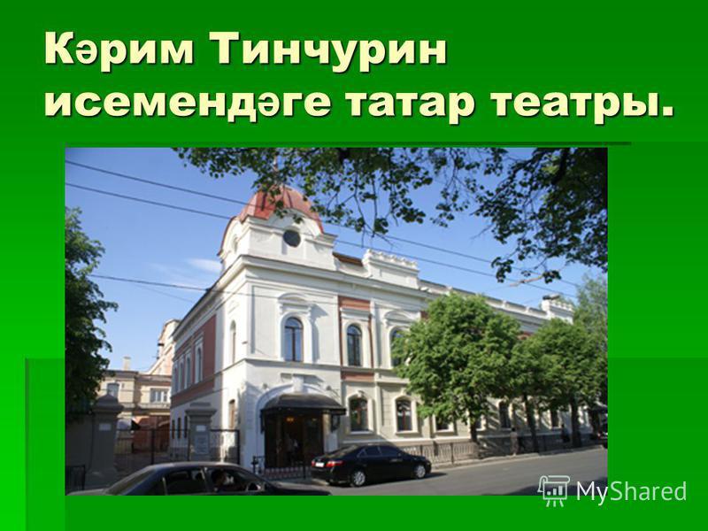 К ә рим Тинчурин исеменд ә ге татар театры.