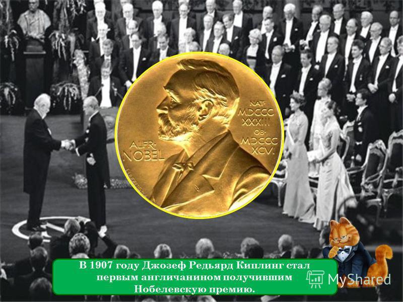 В 1907 году Джозеф Редьярд Киплинг стал первым англичанином получившим Нобелевскую премию.