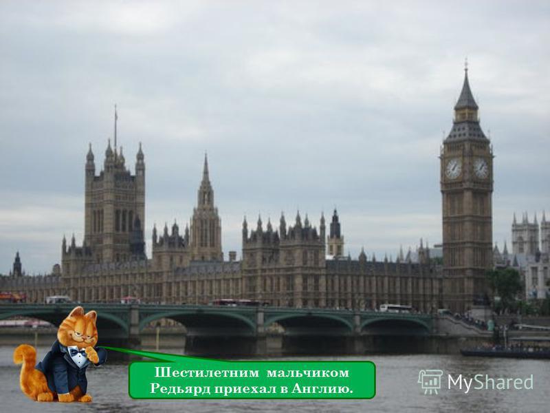 Шестилетним мальчиком Редьярд приехал в Англию.