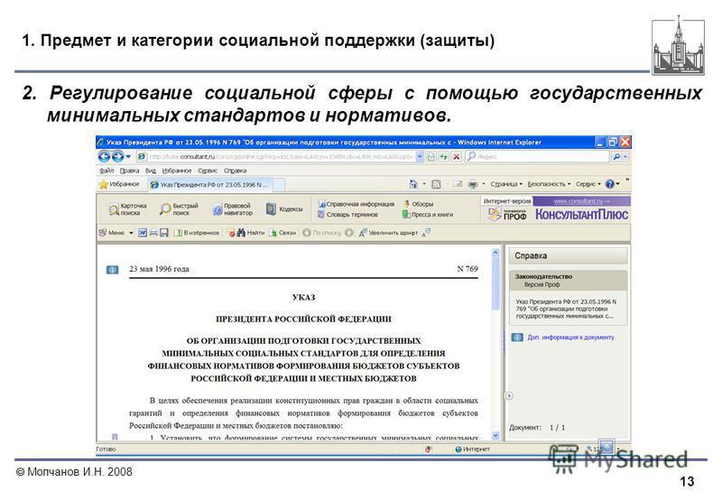 13 Молчанов И.Н. 2008 1. Предмет и категории социальной поддержки (защиты) 2. Регулирование социальной сферы с помощью государственных минимальных стандартов и нормативов.