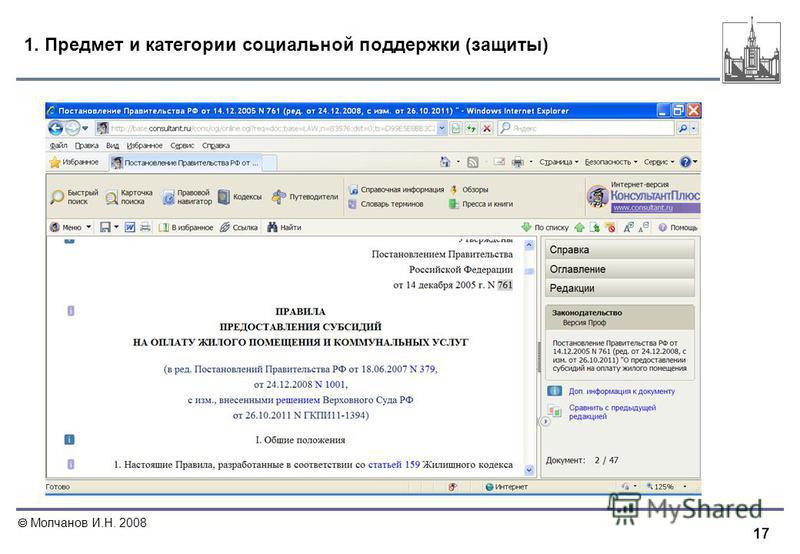 17 Молчанов И.Н. 2008 1. Предмет и категории социальной поддержки (защиты)