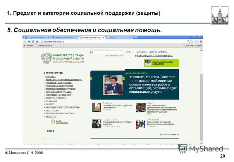 20 Молчанов И.Н. 2008 1. Предмет и категории социальной поддержки (защиты) 5. Социальное обеспечение и социальная помощь.