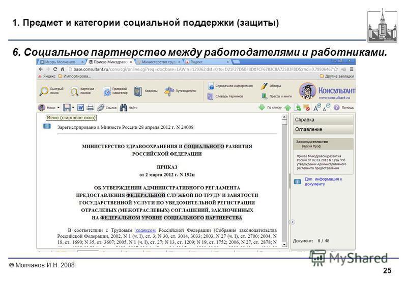 25 Молчанов И.Н. 2008 1. Предмет и категории социальной поддержки (защиты) 6. Социальное партнерство между работодателями и работниками.