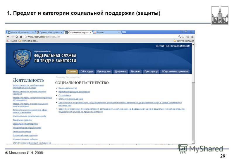 26 Молчанов И.Н. 2008 1. Предмет и категории социальной поддержки (защиты)