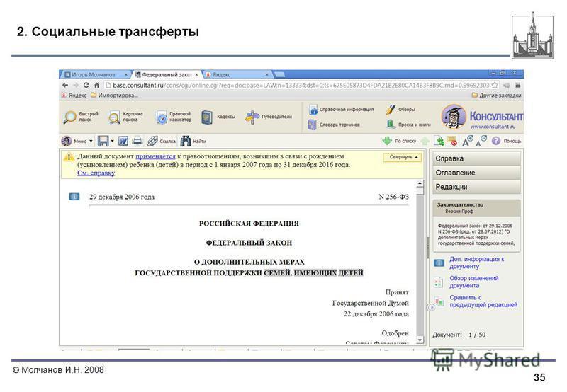 35 Молчанов И.Н. 2008 2. Социальные трансферты