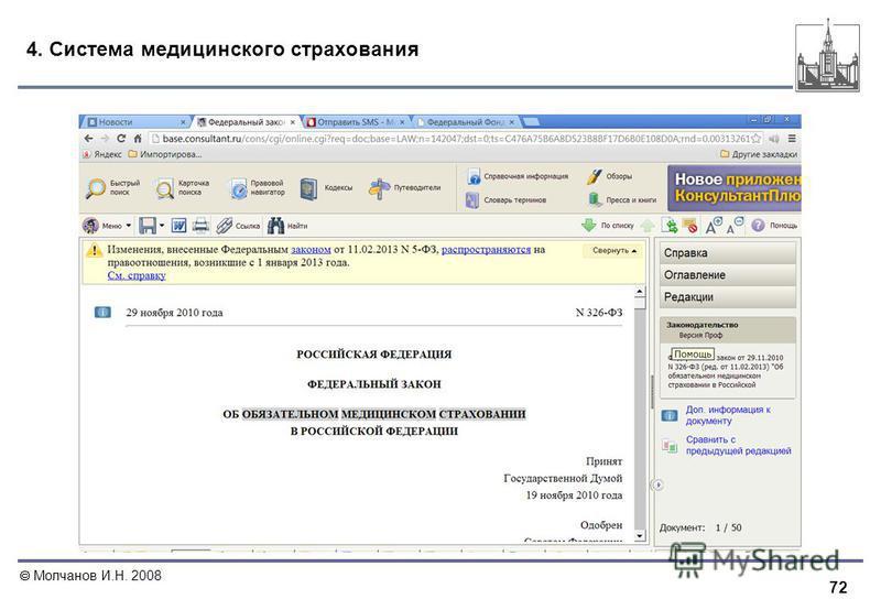 72 Молчанов И.Н. 2008 4. Система медицинского страхования