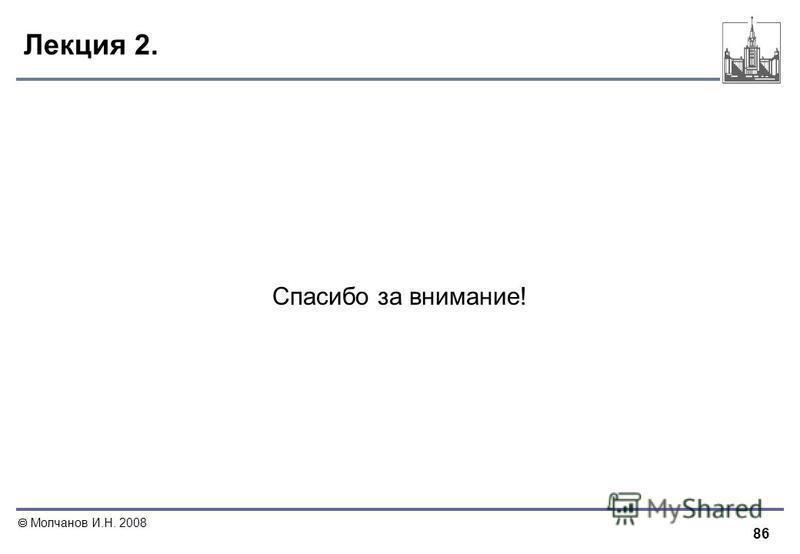 86 Молчанов И.Н. 2008 Лекция 2. Спасибо за внимание!