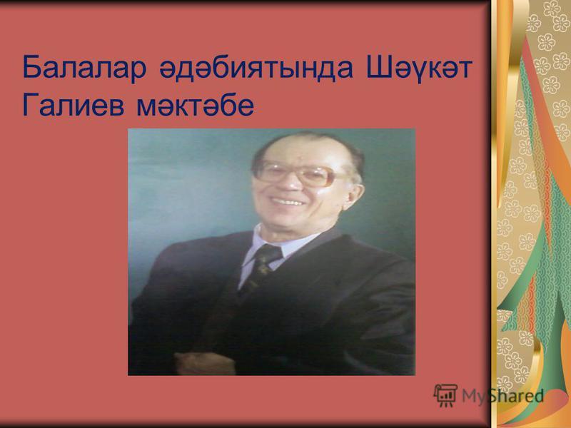 Балалар әдәбиятында Шәүкәт Галиев мәктәбе