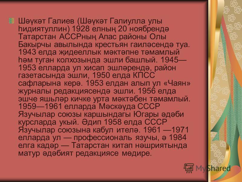 Шәүкәт Галиев (Шәүкәт Галиулла улы һидиятуллин) 1928 елның 20 ноябрендә Татарстан АССРның Апас районы Олы Бакырчы авылында крестьян гаиләсендә туа. 1943 елда җидееллык мәктәпне тәмамлый һәм туган колхозында эшли башлый. 1945 1953 елларда ул хисап эшл