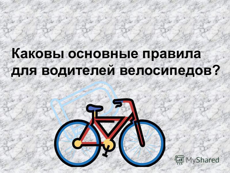 Каковы основные правила для водителей велосипедов?