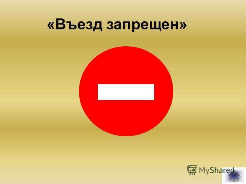 «Въезд запрещен»