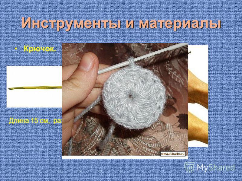 Инструменты и материалы Крючок. Длина 15 см, размер 3 мм