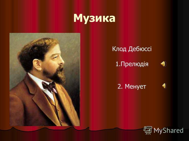 Музика Клод Дебюссі 1.Прелюдія 2. Менует