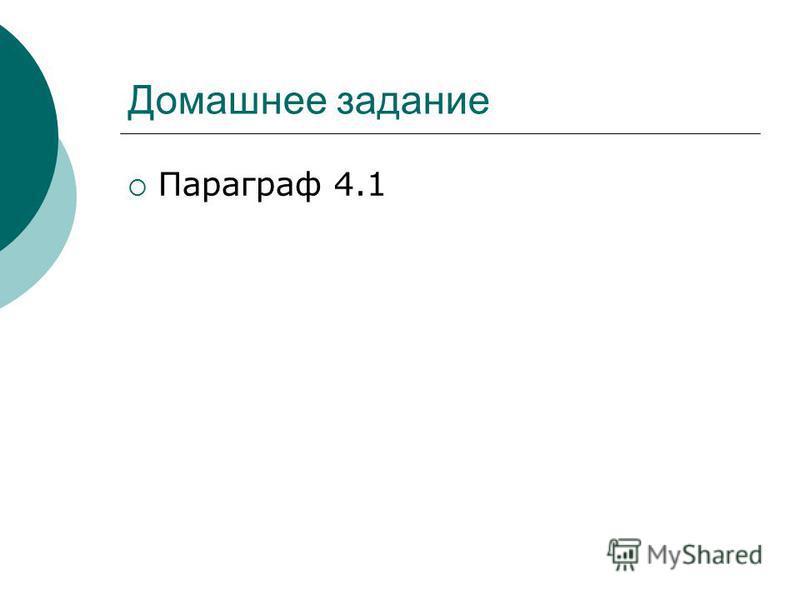 Домашнее задание Параграф 4.1