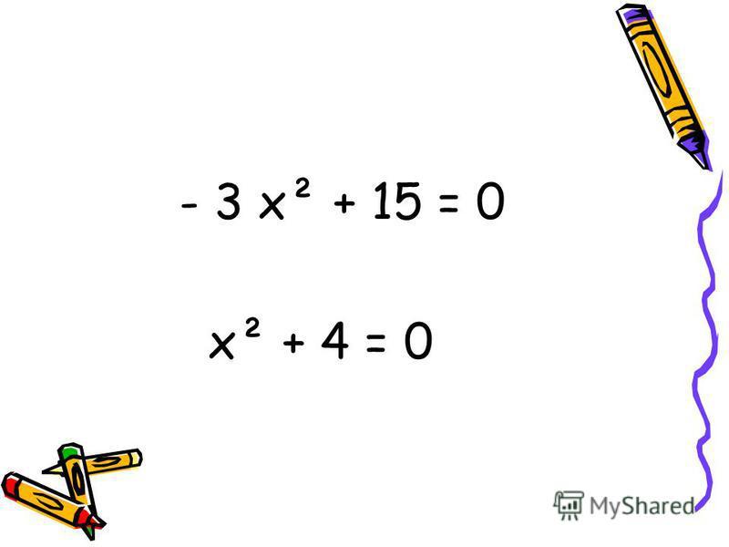 - 3 х² + 15 = 0 х² + 4 = 0