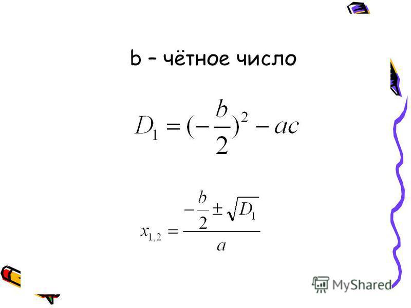 b – чётное число