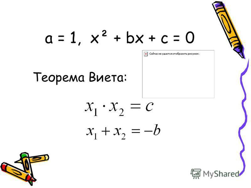 а = 1, х² + bx + c = 0 Теорема Виета: