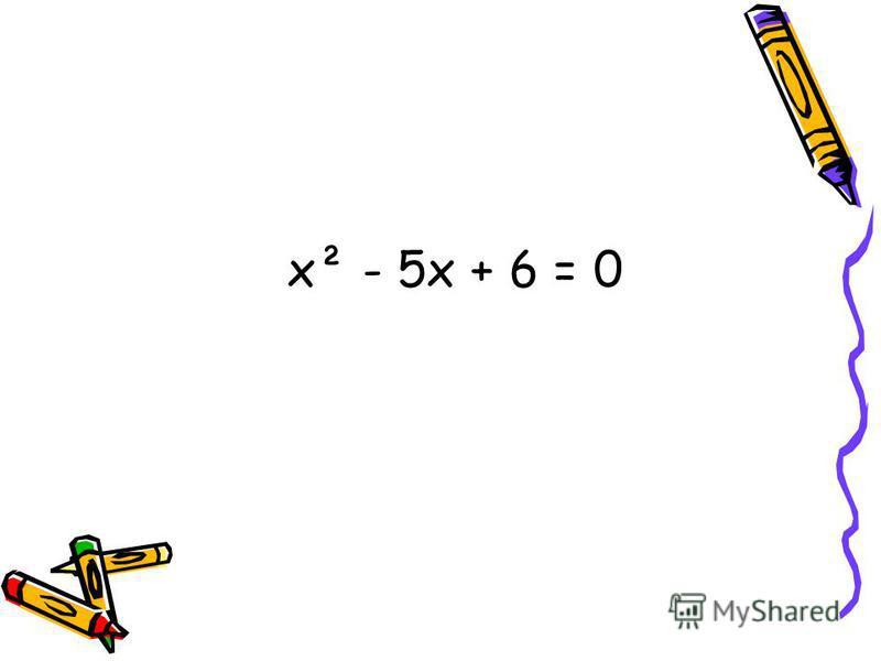 х² - 5x + 6 = 0