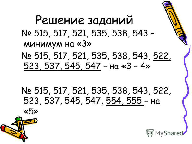 Решение заданий 515, 517, 521, 535, 538, 543 – минимум на «3» 515, 517, 521, 535, 538, 543, 522, 523, 537, 545, 547 – на «3 – 4» 515, 517, 521, 535, 538, 543, 522, 523, 537, 545, 547, 554, 555 – на «5»