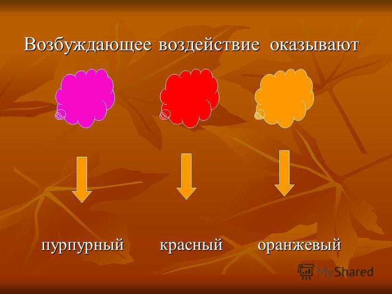 Возбуждающее воздействие оказывают пурпурный красный оранжевый пурпурный красный оранжевый