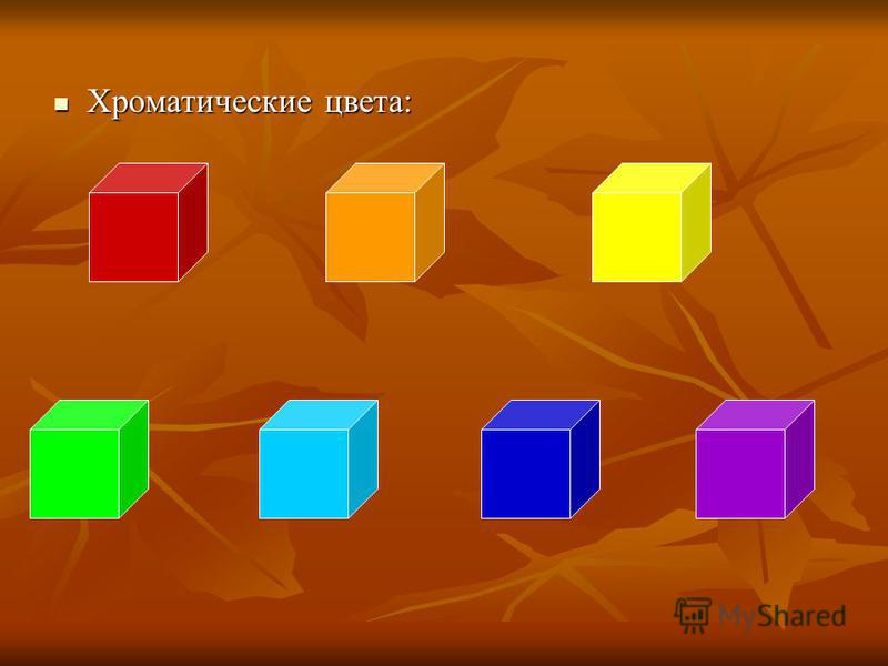 Хроматические цвета: Хроматические цвета: