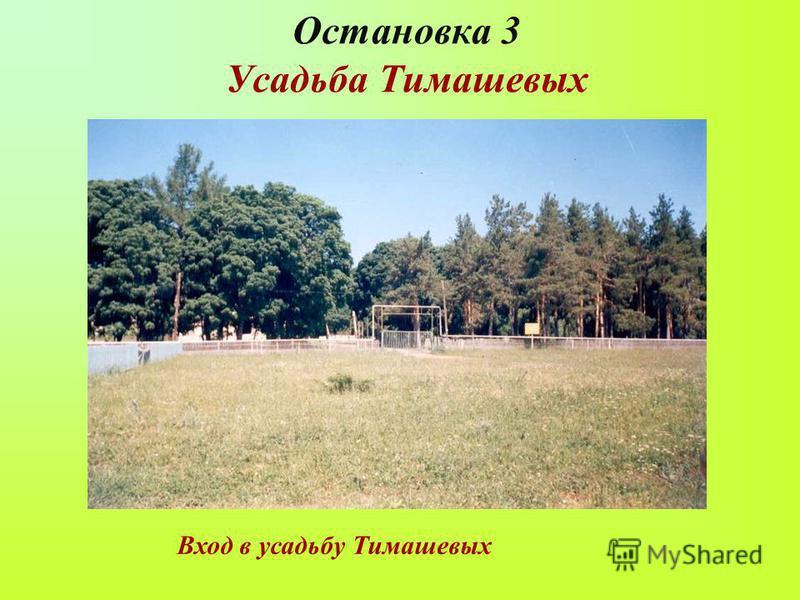 Остановка 3 Усадьба Тимашевых Вход в усадьбу Тимашевых