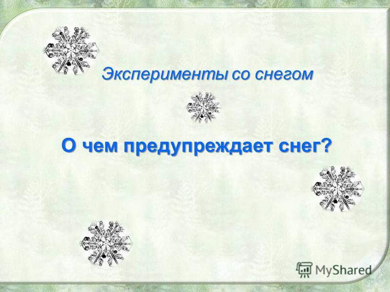 Эксперименты со снегом О чем предупреждает снег?