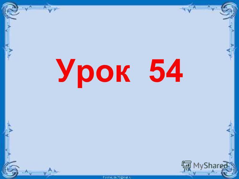 Урок 54