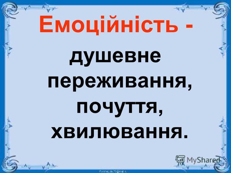 Емоційність - душевне переживання, почуття, хвилювання.