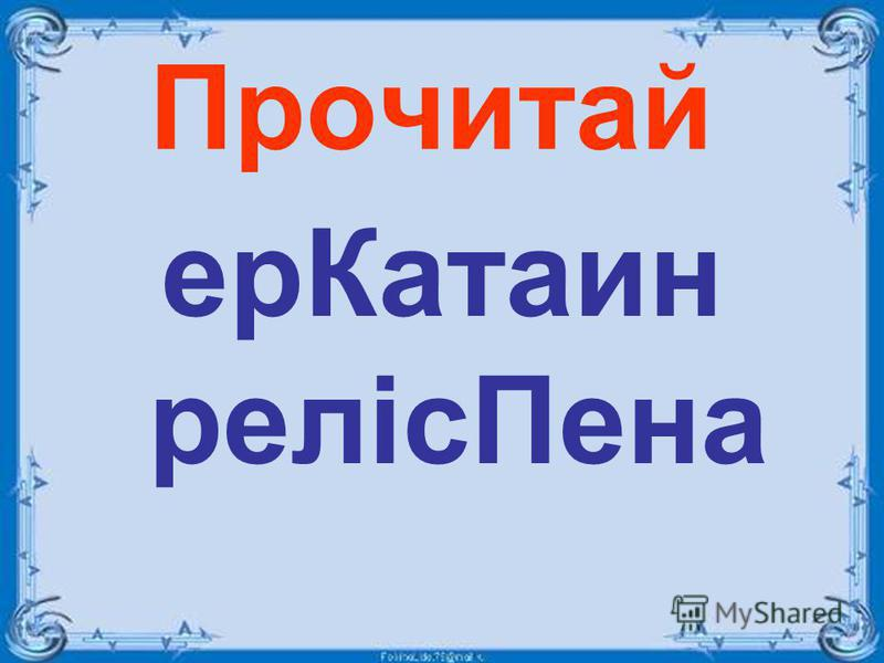 Прочитай ерКатаин релісПена