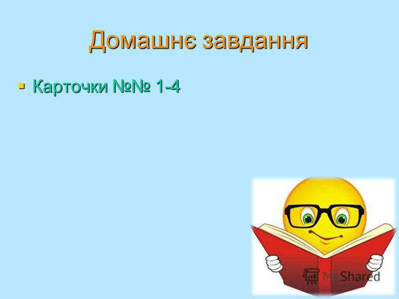 Домашнє завдання Карточки 1-4 Карточки 1-4