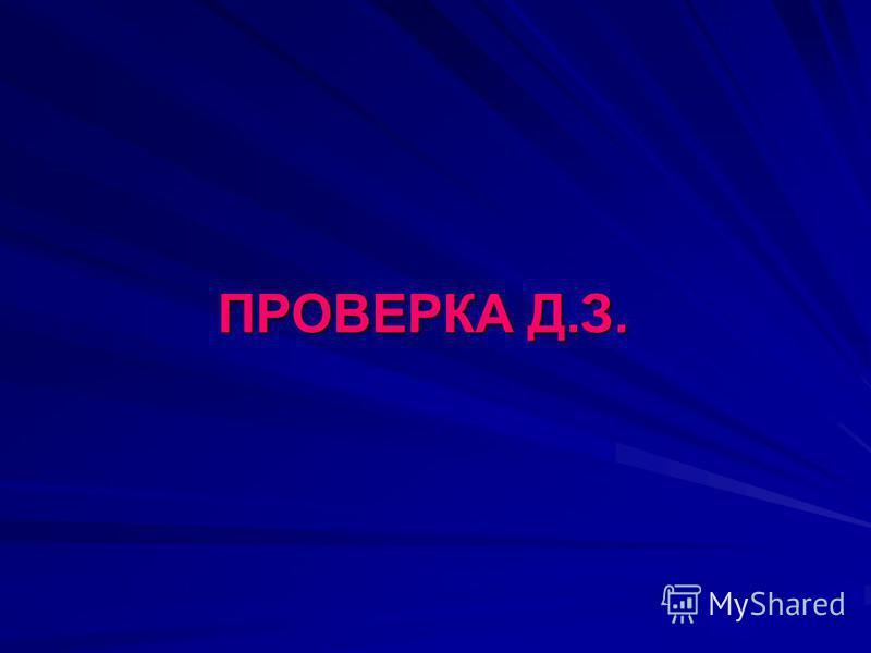 ПРОВЕРКА Д.З.