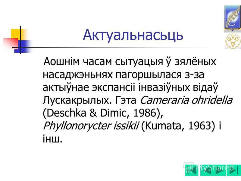 Актуальнасьць Аошнім часам сытуацыя ў зялёных насаджэньнях пагоршылася з-за актыўнае экспансіі інвазіўных відаў Лускакрылых. Гэта Cameraria ohridella (Deschka & Dimic, 1986), Phyllonorycter issikii (Kumata, 1963) і інш.