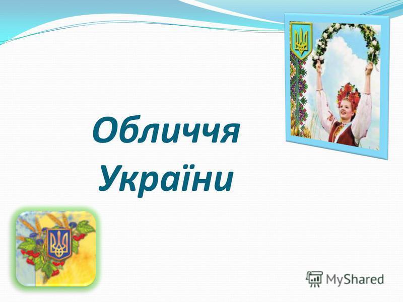 Обличчя України