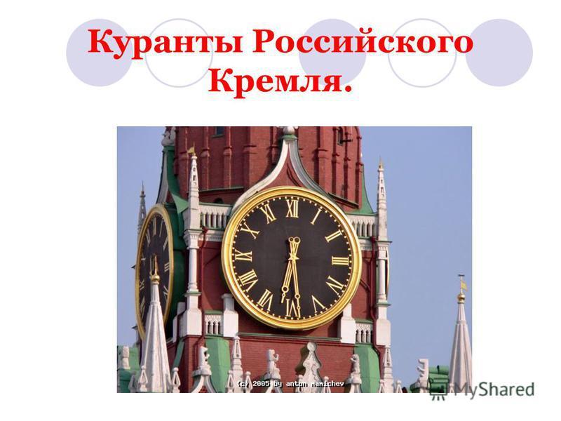 Куранты Российского Кремля.
