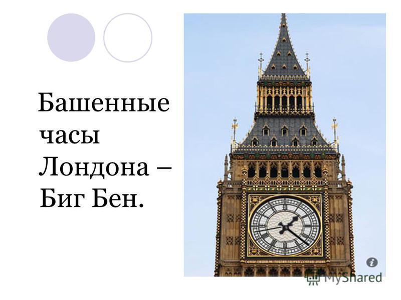 Башенные часы Лондона – Биг Бен.
