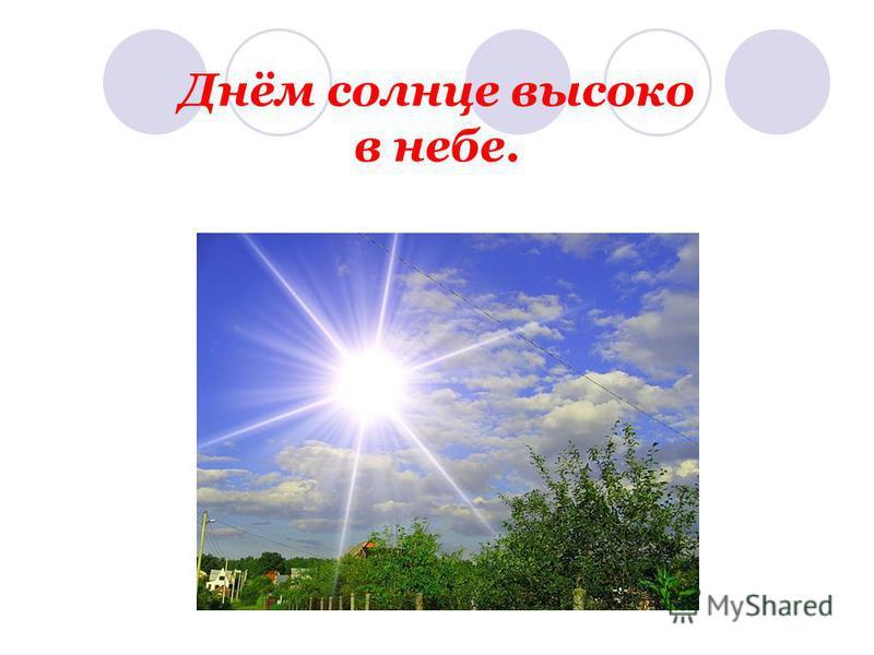 Днём солнце высоко в небе.