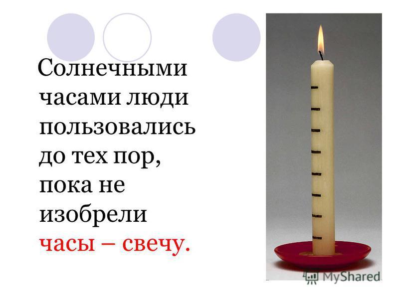 Солнечными часами люди пользовались до тех пор, пока не изобрели часы – свечу.